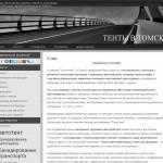 Тент в Томске