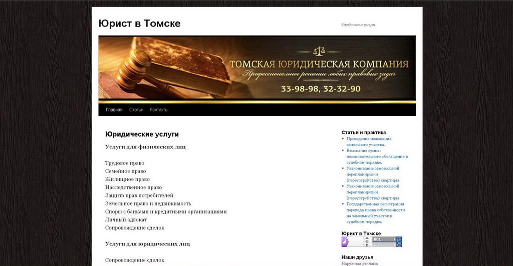 Продвижение сайта юриствтомске.рф